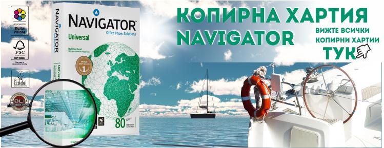 Копирна хартия Navigator
