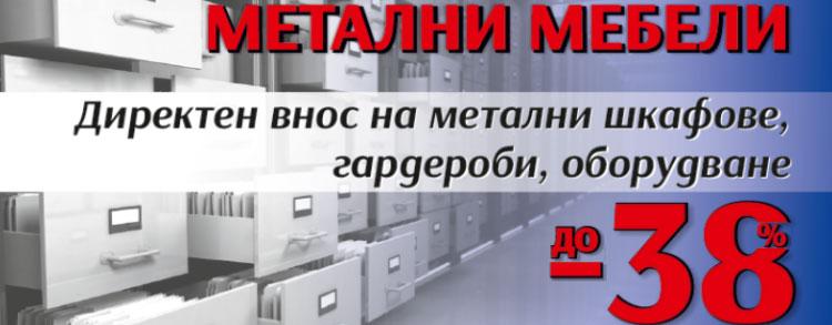 Метални мебели - шкафове, гардероби, оборудване