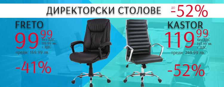 Директорски столове до -52%