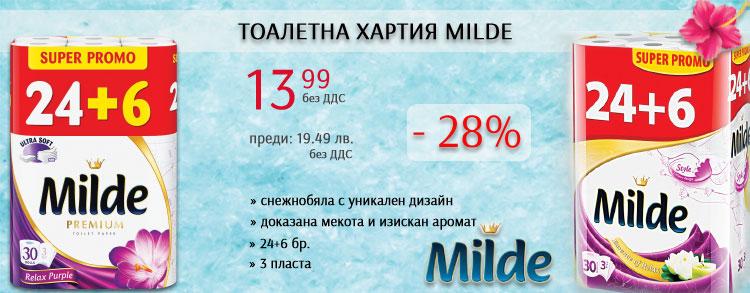 Тоалетна хартия Milde