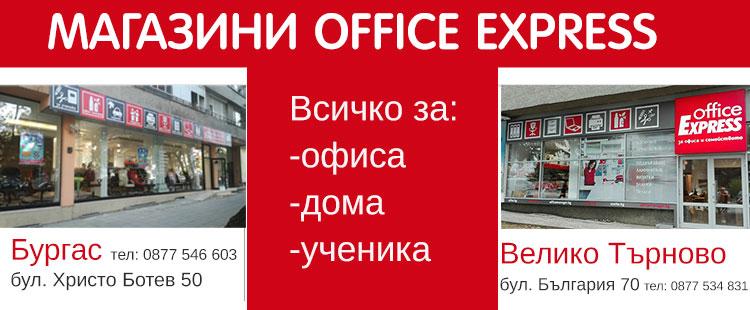 Заповядайте в магазините на Office Express